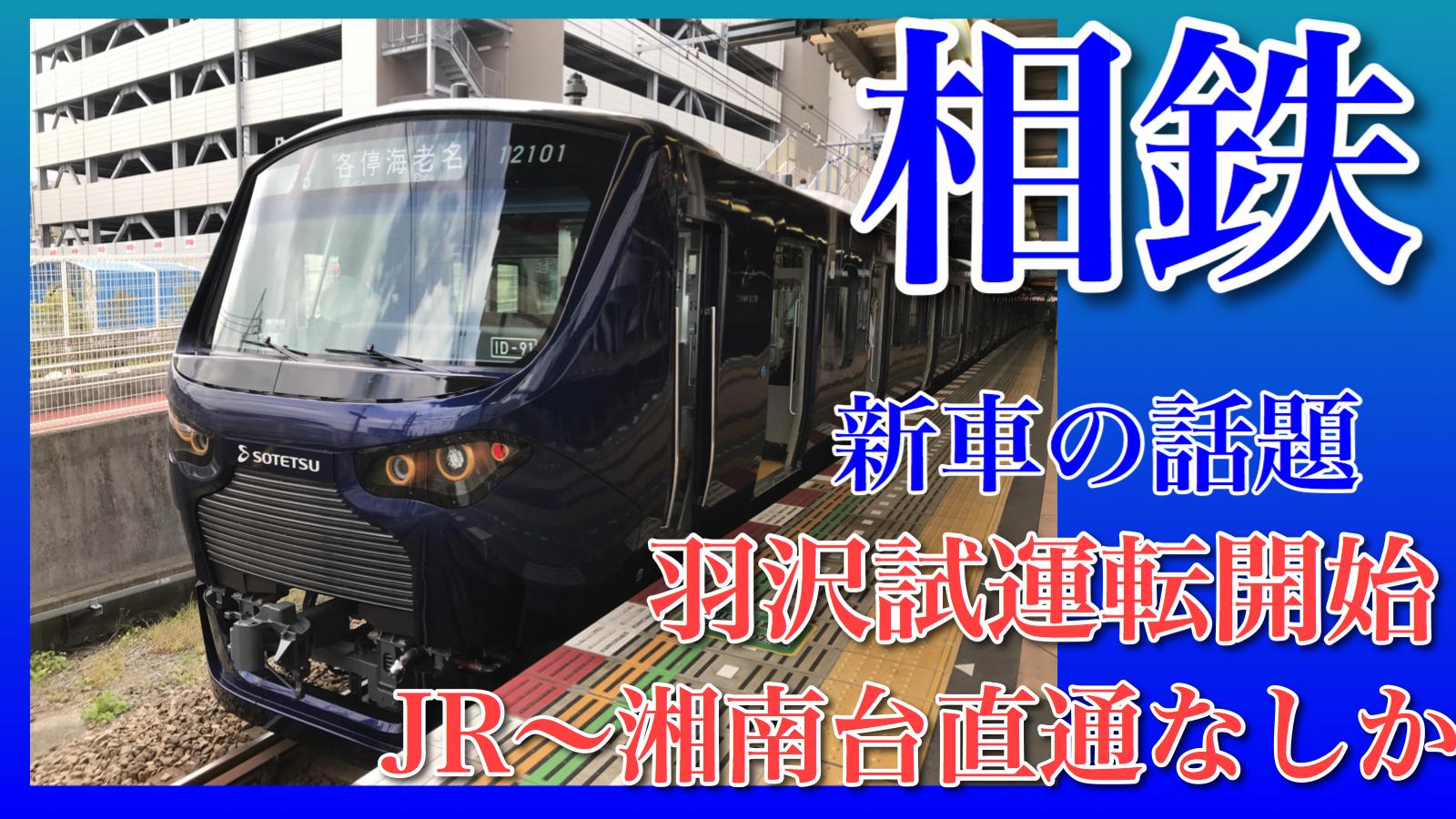 【相鉄】羽沢横浜国大駅試運転開始・増備進行中・湘南台直通なし?