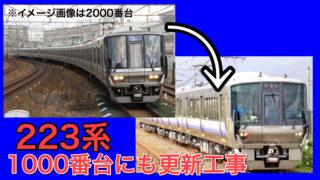 JR西】関空特急「はるか」新型は271系・大幅な計画前倒しの経緯は ...