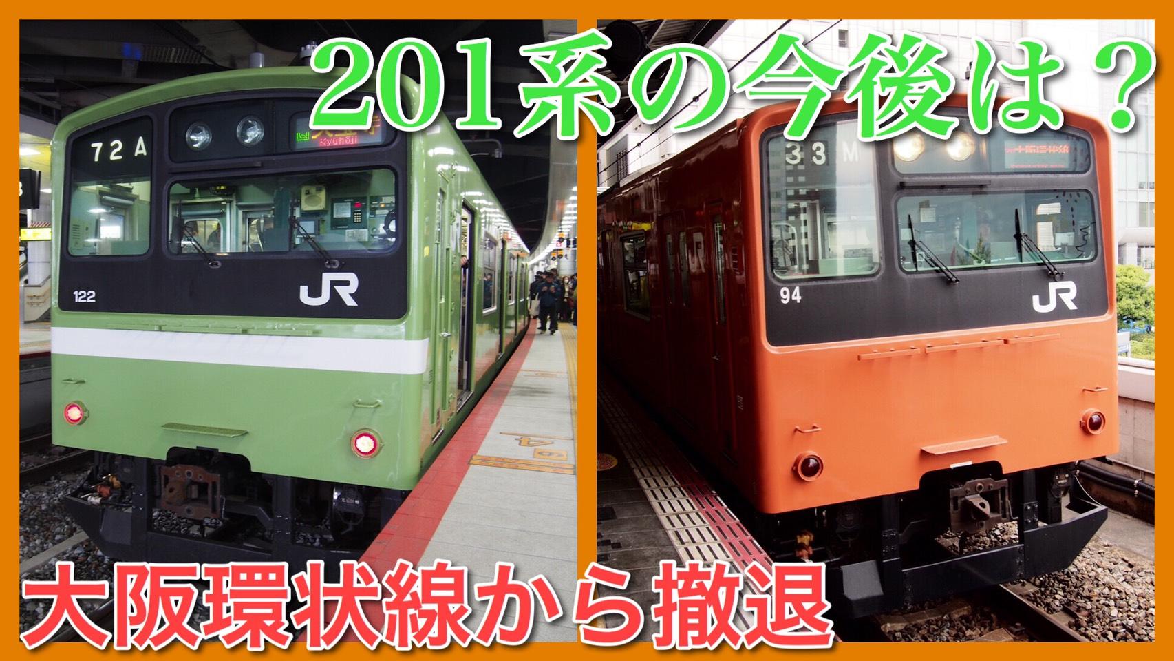 オレンジ色の201系が大阪環状線から撤退!今後の転用・置き換えは ...