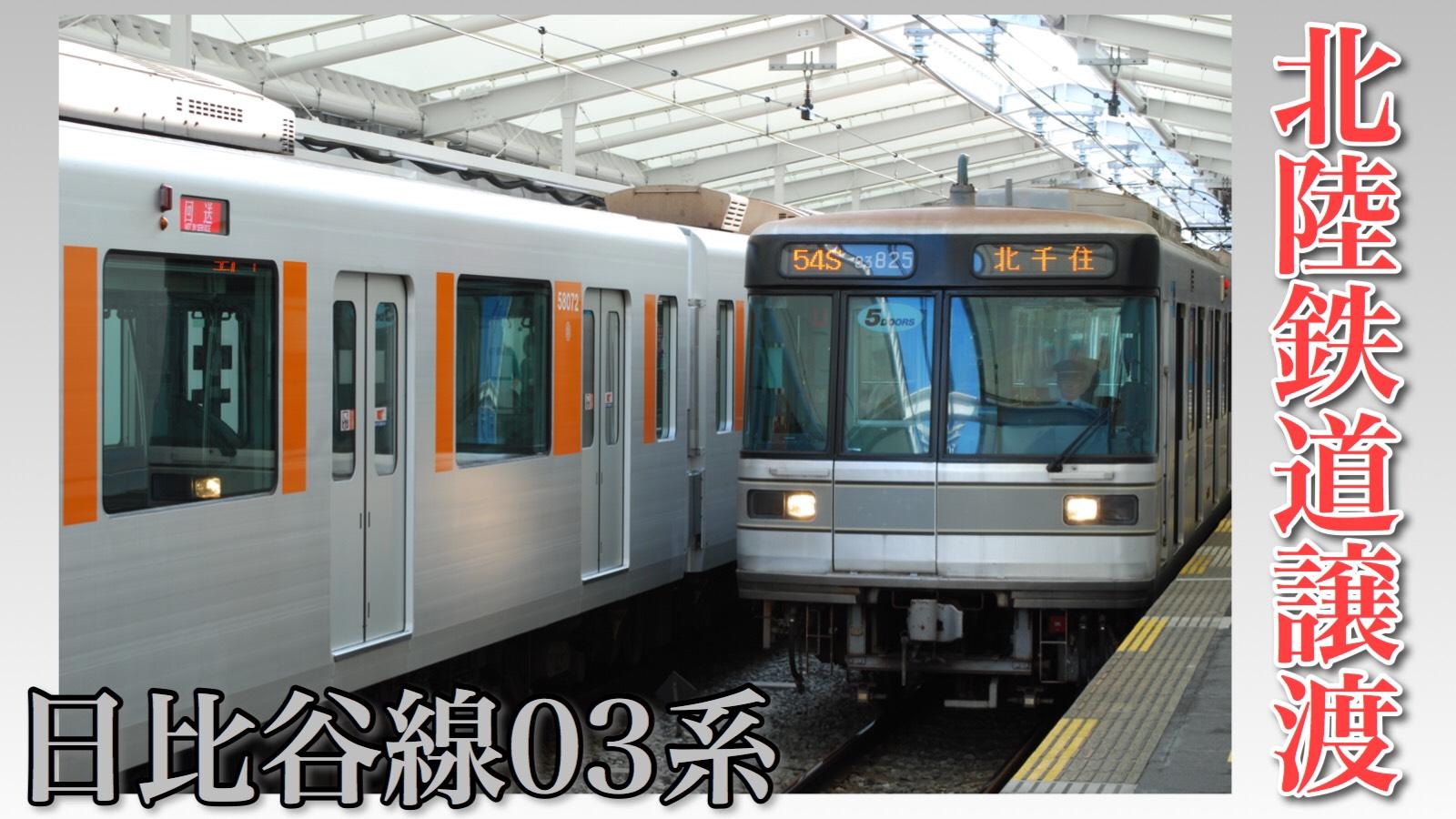 東京メトロ】日比谷線03系が北陸鉄道譲渡へ・今後も相次ぐ? | 鉄道 ...