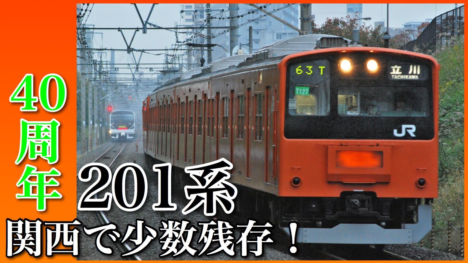 201系】登場から40年!数を減らしつつも新形態登場〜今昔   鉄道ファン ...
