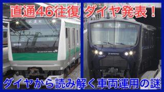 相鉄 10000 系 長野