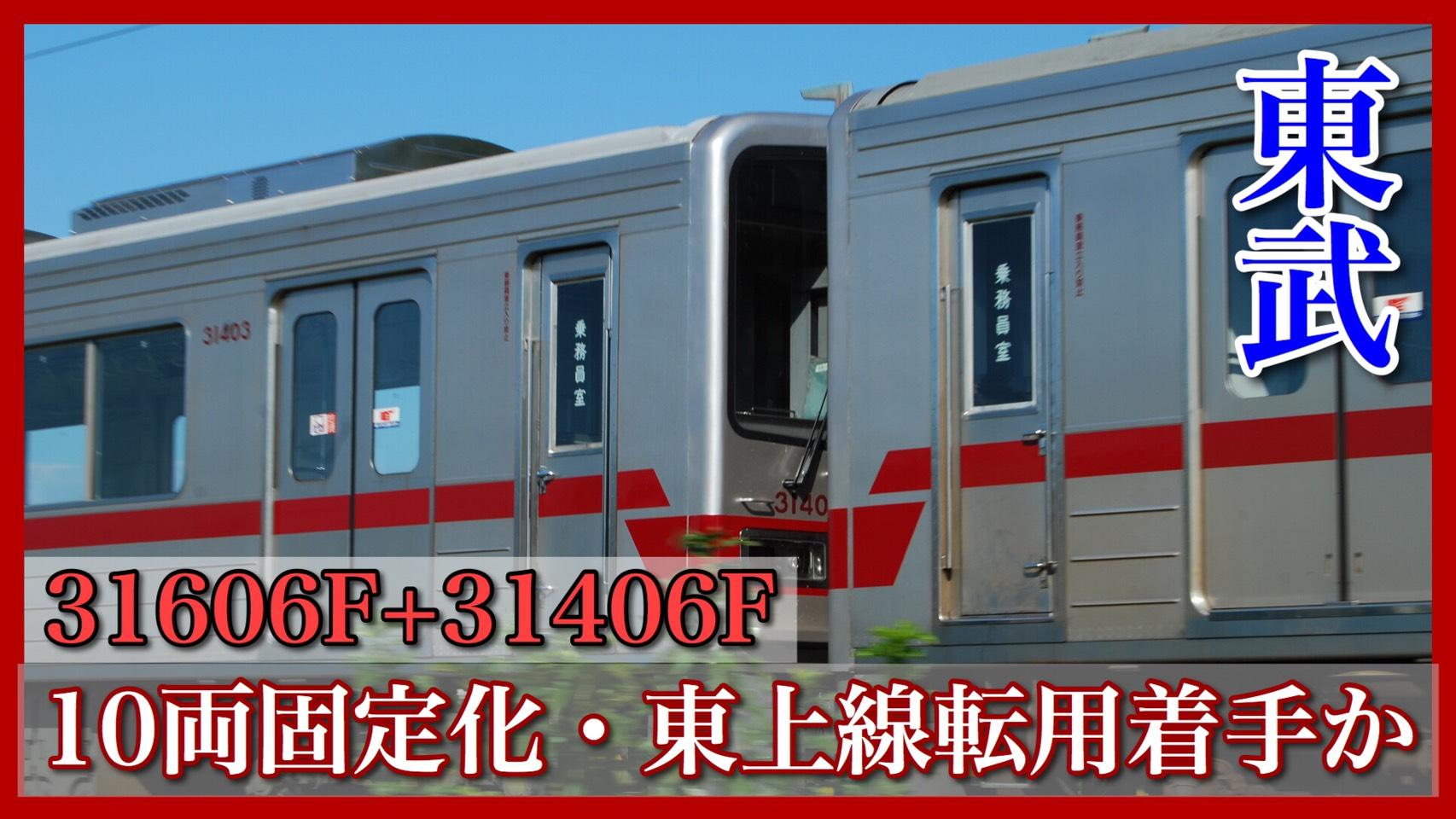 東武】遂に半直30000系東上線へ?31606F+31406F改造着手 | 鉄道ファン ...