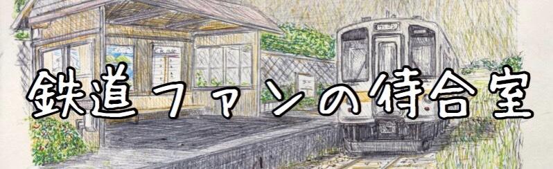 鉄道ファンの待合室