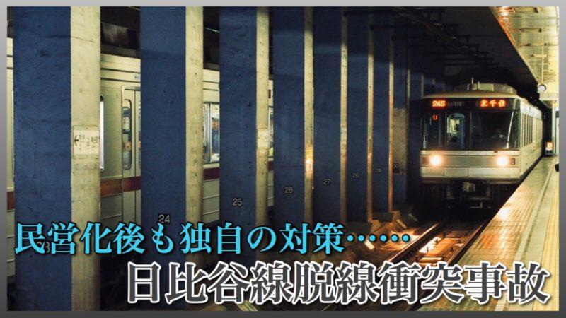 日比谷線】中目黒列車衝突事故から20年……複合要因・20年の進化   鉄道 ...