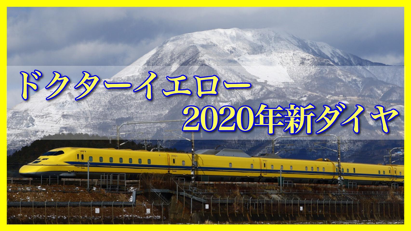 2020 月 1 ドクター イエロー 日 運行