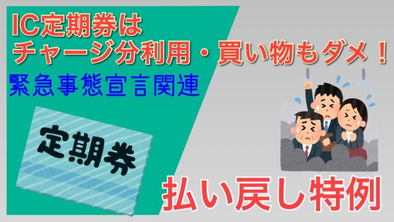 払い戻し 定期 大阪 メトロ